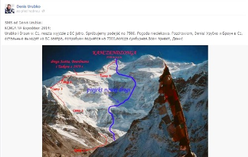 Kangchenjunga North Face Expedition 2014